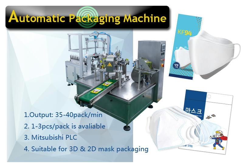 mask packaging machine
